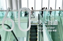 ハルカス60階天上回廊