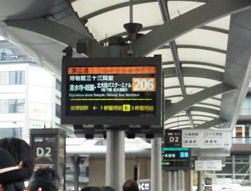京都市バス206系